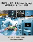 국내외 스마트 공장(Smart Factory) 시장동향과 비즈니스 전략