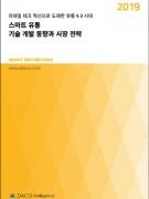 스마트 유통 기술 개발 동향과 시장 전략