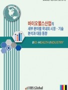 바이오헬스산업의 세부 분야별 국내외 시장ㆍ기술 분석과 대응 동향