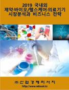 2019 국내외 제약ㆍ바이오/헬스케어ㆍ의료기기 시장분석과 비즈니스 전략