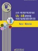 신소재ㆍ부품 개발의 핵심 원천기술인 나노ㆍ소재 세부분야별 국내외 기술개발 동향과 향후 전망