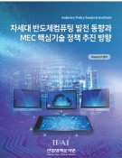 차세대 반도체컴퓨팅 발전 동향과 MEC 핵심기술 정책 추진 방향