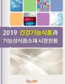 2019 건강기능식품과 기능성식품소재 시장현황