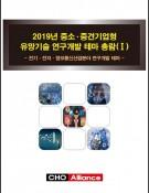 2019년 중소·중견기업형 유망기술 연구개발 테마 총람(Ⅰ) - 전기·전자·정보통신산업분야 연구개발 테마