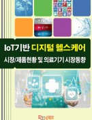 IoT기반 디지털 헬스케어 시장/제품현황 및 의료기기 시장동향