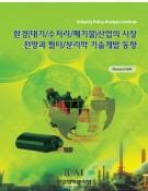 환경(대기/수처리/폐기물)산업의 시장 전망과 필터/분리막 기술개발 동향