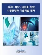2019 제약·바이오의약 시장동향과 기술개발 전략