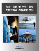 항공·드론 및 우주·위성 산업동향과 기술개발 전략
