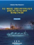 조선·해양산업·친환경 선박기자재 산업 및 글로벌 LNG 시장 이슈 동향과 황산화물 규제 동향