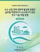 수소 산업·경제 생태계 활성화 동향과 글로벌 재생에너지·수소에너지 관련 연구·기술 개발 동향