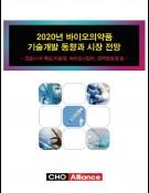 2020년 바이오의약품 기술개발 동향과 시장 전망