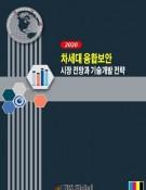 2020 차세대 융합보안 시장 전망과 기술개발 전략