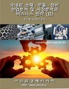 2020 국내외 소재.부품.장비 산업분석 및 시장분석과 비즈니스 전략 (Ⅱ)  - 반도체 및 2차전지 분야 -
