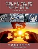 2020 국내외 소재.부품.장비 산업분석 및 시장분석과 비즈니스 전략 (Ⅲ)  - 기계⋅금속 및 세라믹 분야 -