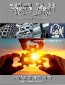 2020 국내외 소재.부품.장비 산업분석 및 시장분석과 비즈니스 전략 (Ⅴ)  - 유⋅무기화학 및 섬유 분야 -