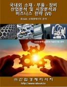 2020 국내외 소재.부품.장비 산업분석 및 시장분석과 비즈니스 전략 (Ⅵ)  - 광/LED 및 신재생에너지 분야 -