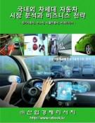 국내외 차세대 자동차 시장 분석과 비즈니스 전략  - 전기자동차, 수소차, 자율주행차, 커넥티디카 -