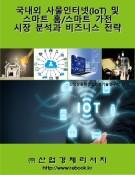 국내외 사물인터넷(IoT) 및 스마트 홈/스마트 가전 시장분석과 비즈니스 전략