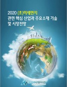 2020 (초)미세먼지 관련 핵심 산업과 주요소재 기술 및 시장전망