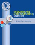 디지털 트랜스포메이션(DX) & 핵심기술(AIᆞ빅데이터ᆞIoT/IIoTᆞ클라우드ᆞ블록체인ᆞ5G)의 기술개발 트렌드와 향후 전망