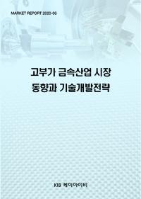 고부가 금속산업 시장 동향과 기술개발전략