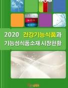 2020 건강기능식품과 기능성식품소재 시장현황
