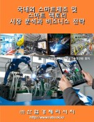 국내외 스마트제조 및 스마트팩토리 시장분석과 비즈니스 전략