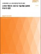 스마트 팩토리 시장 및 기술개발 실태와 주요국 동향