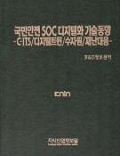 국민안전 SOC 디지털화 기술동향 -C-ITS/디지털트윈/수자원/재난대응