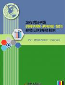 그린 뉴딜 정책으로 주목받는 신재생에너지(태양광ㆍ풍력(육상/해상)ㆍ연료전지) 관련 비즈니스 전략 모색을 위한 종합 분석