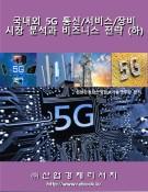 국내외 5G 통신/서비스/장비 시장 분석과 비즈니스 전략 (하)