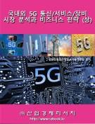 국내외 5G 통신/서비스/장비 시장 분석과 비즈니스 전략 (상)