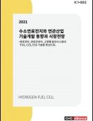 2021년 수소연료전지와 연관산업 기술개발 동향과 시장전망