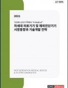 2021년 차세대 의료기기 및 체외진단기기 시장동향과 기술개발 전략
