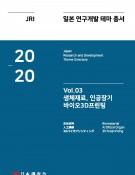 2020년 일본 연구개발 테마 총서 Vol. 03-생체재료, 인공장기, 바이오3D프린팅