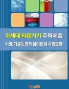 차세대 의료기기 주력제품 시장/기술동향과 참여업체 사업현황