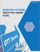 방통융합시대의 뉴 미디어 플랫폼, 국내외 OTT서비스 사업전략과 시장 전망