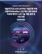 테슬라(TESLA)의 공격적인 자율주행·미래 모빌리티(Mobility) 산업 패권 경쟁 동향과 차세대 배터리·소재 기술 개발 동향 및 시장 전망