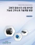 고분자 합성수지 산업 분석과 기능성 고무소재 기술개발 동향