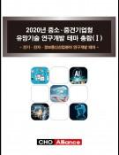 2020년 중소·중견기업형 유망기술 연구개발 테마 총람(Ⅰ) - 전기·전자·정보통신산업분야 연구개발 테마 -