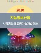 2020 지능정보산업(인공지능·빅데이터·클라우드·정보보안·사물인터넷) 시장동향과 유망기술개발현황
