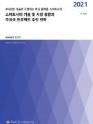 스마트시티 기술 및 시장 동향과 주요국 프로젝트 추진 전략