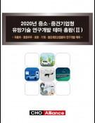 2020년 중소·중견기업형 유망기술 연구개발 테마 총람(Ⅱ) - 자동차·항공우주·로봇·기계·첨단제조산업분야 연구개발 테마 -