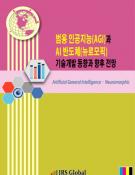 범용 인공지능(AGI)과 AI 반도체(뉴로모픽) 기술개발 동향과 향후 전망