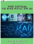 국내외 인공지능(AI) 시장 분석과 비즈니스 전략 (상)