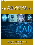국내외 인공지능(AI) 시장 분석과 비즈니스 전략 (하)