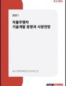 2021 자율주행차 기술개발 동향과 시장전망