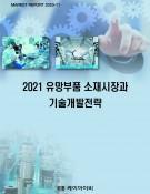 2021 유망부품 소재시장과 기술개발전략