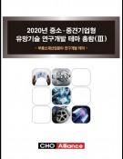 2020년 중소·중견기업형 유망기술 연구개발 테마 총람(Ⅲ) - 부품소재산업분야 연구개발 테마 -