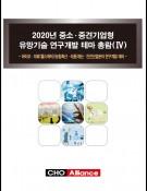 2020년 중소·중견기업형 유망기술 연구개발 테마 총람(Ⅳ) - 바이오·의료(헬스케어)/농림축산·식품/재난·안전산업분야 연구개발 테마 -